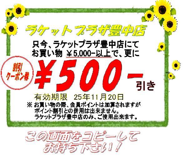 500円引きTOYONAKA.JPG