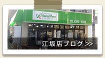 ラケットプラザ江坂店
